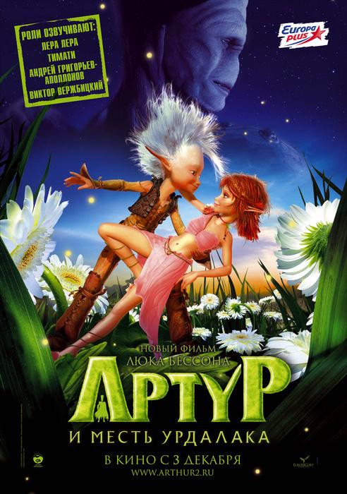 Артур и месть Урдалака / Arthur et la vengeance de Maltazard (2009) онлайн - 3 Октября 2010 - Cмотреть фильмы онлайн, без регист